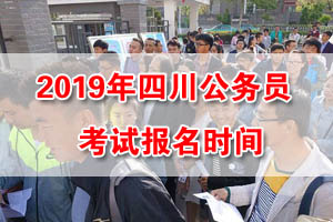 2019年四川公務員考試報名時間