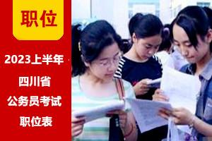 2019年四川公务员考试招录职位表